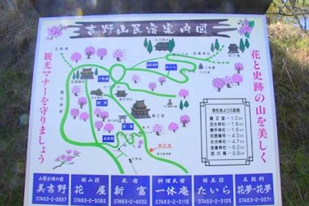 吉野山民宿案内図