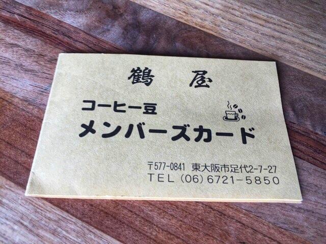 鶴屋コーヒー豆メンバーズカード