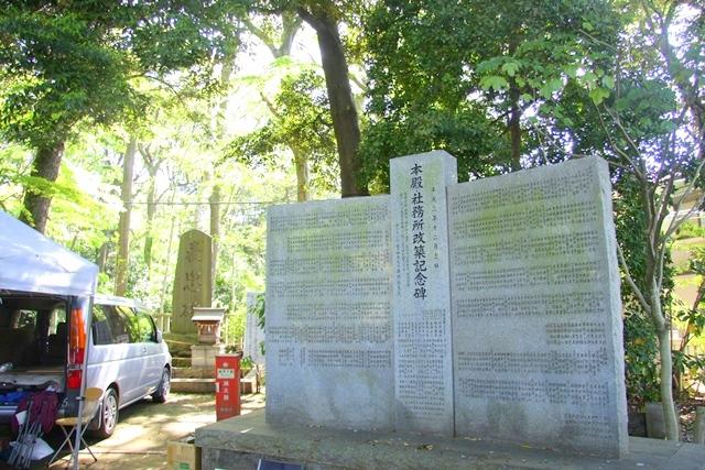 石神井氷川神社、社務所改築記念碑