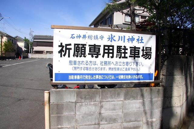 石神井氷川神社の駐車場