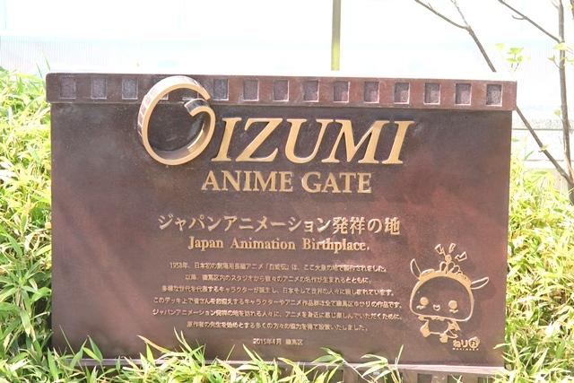 大泉アニメゲートにある、ジャパンアニメーション発祥の地の碑