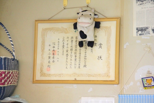 小泉牧場さんは2010年、畜産大賞「地域振興部門特別賞」を受賞