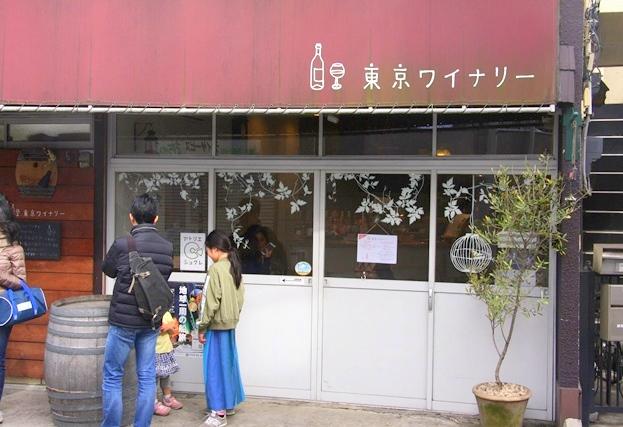東京ワイナリー・アトリエシュクレ外観