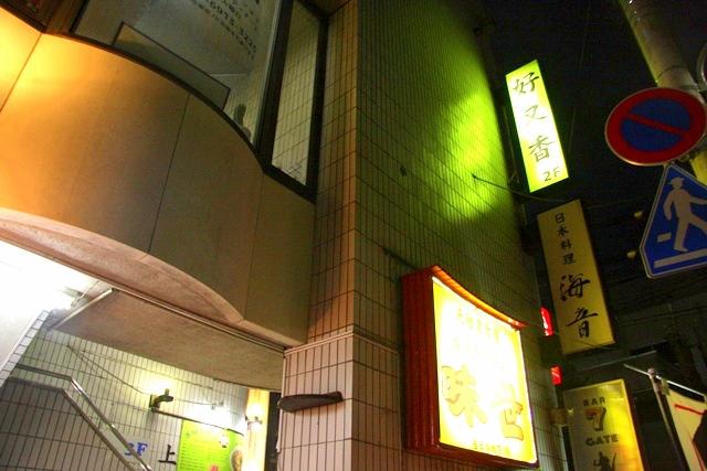 石神井公園駅西口から、富士街道沿いを歩いてすぐ、Tビル2Fにある好又香