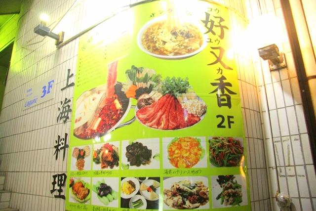 富士街道沿い、りそな銀行の斜め向かいにあるTビル2Fに上海料理の好又香さんがあります