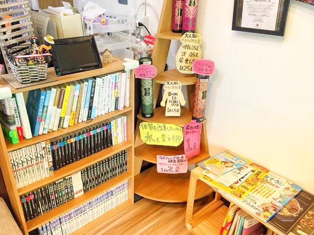 ピース鍼灸接骨院の待合室には本がいっぱい!