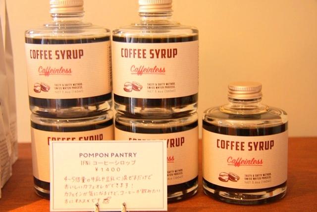 ポンポンパントリーのコーヒーシロップ