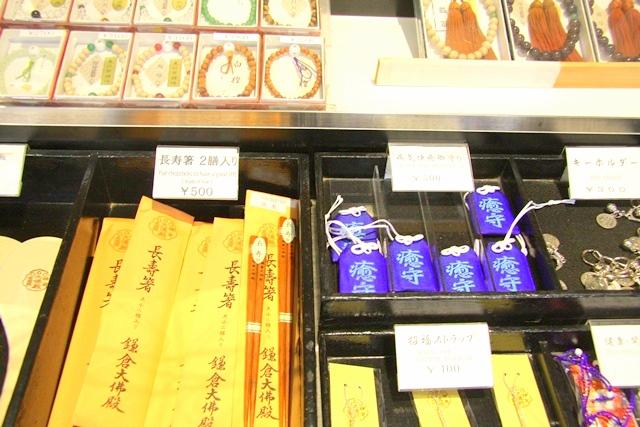鎌倉大仏キーホルダー、ストラップ
