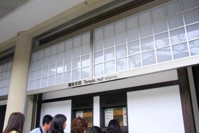 鎌倉大仏御朱印所