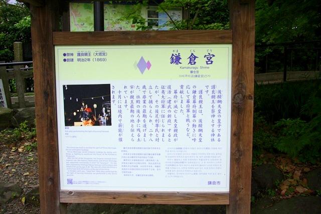 鎌倉宮について