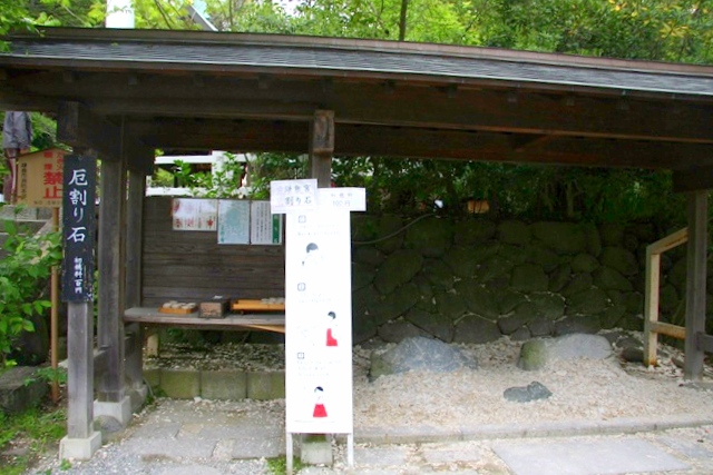 鎌倉宮の厄割石