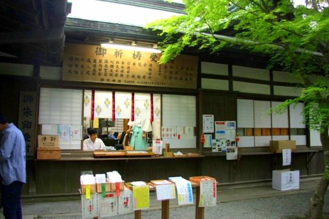 鎌倉宮、御祈祷受付