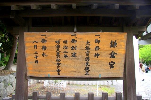 鎌倉宮のご祭神、護良親王