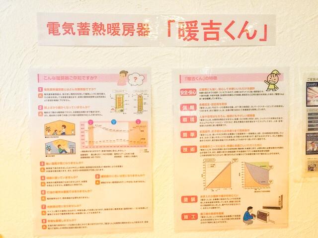 小林工務店さんが提案する電気蓄熱暖房機