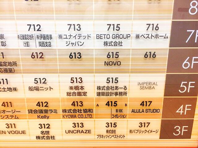 橋本総合鑑定はインペリアル船場ビルの5F
