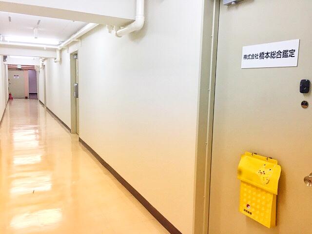 橋本総合鑑定の入口