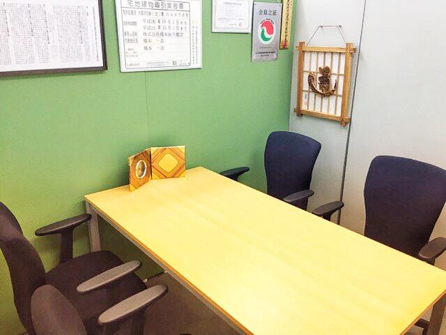 橋本総合鑑定の無料相談