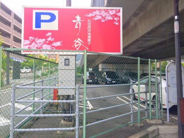 シェ・アオタニ駐車場