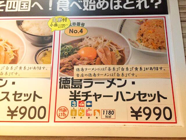 上板SA、かみいたキッチンの徳島ラーメンは白系