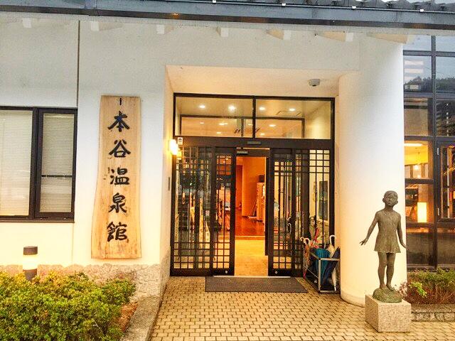 本谷温泉館の入口
