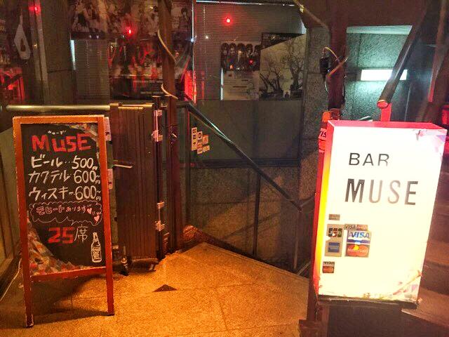 House Bar MUSEのアクセス