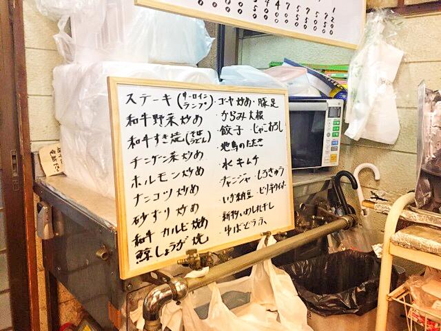すゑちゃん青木店の鉄板焼きメニュー