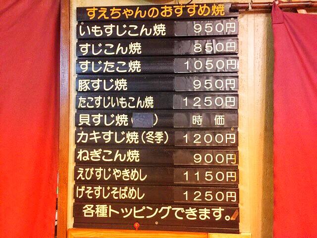 すゑちゃん青木店おすすめ焼きメニュー