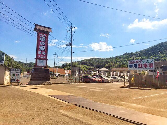 大山祗神社、道の駅御島