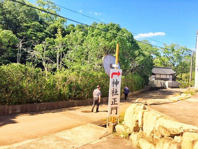 大山祗神社の正門へ