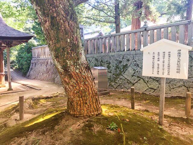 大山祗神社、伊藤博文公記念植樹