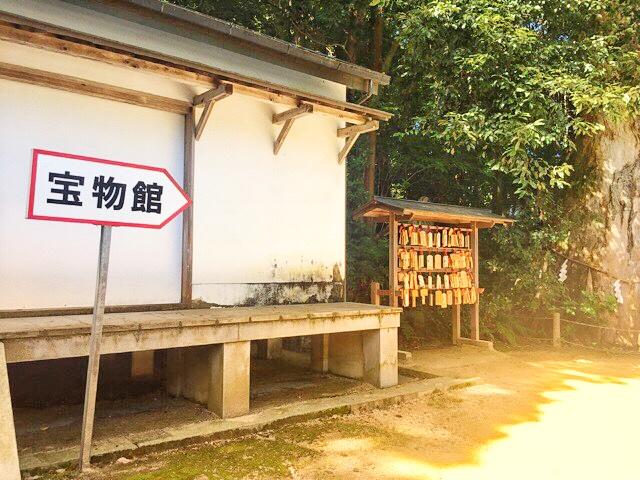 大山祗神社、宝物館へ