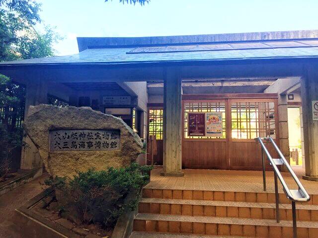 大山祇神社宝物館・大三島海事博物館受付