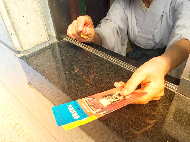 大山祇神社宝物館・大三島海事博物館の入館チケット