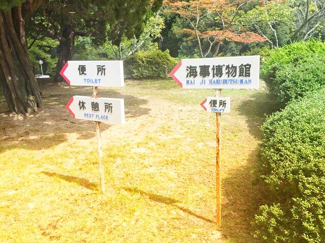 大山祇神社、海事博物館へ