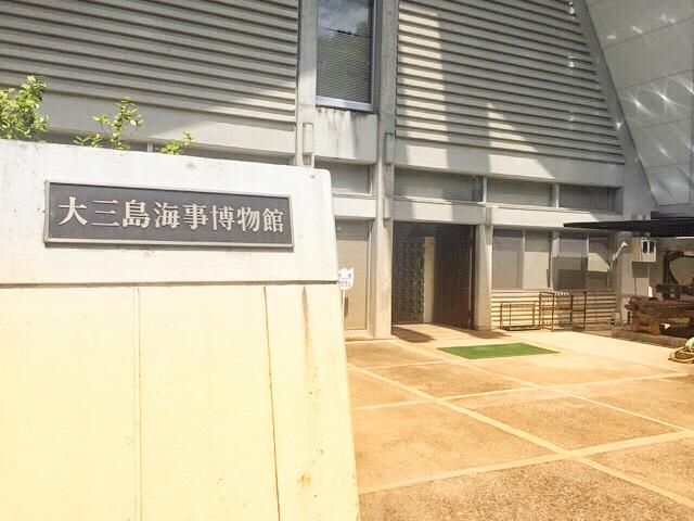 大山祇神社、海事博物館入口