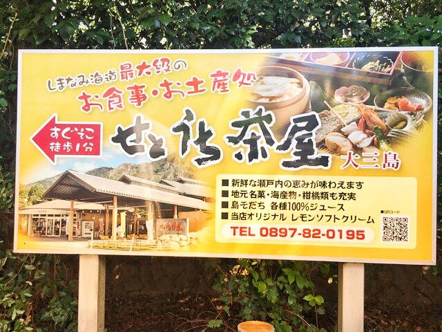 大山祇神社、せとうち茶屋