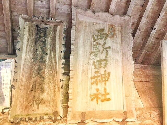 新田両神社