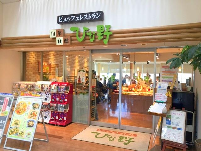 旬菜食健ひな野京都市動物園店の外観