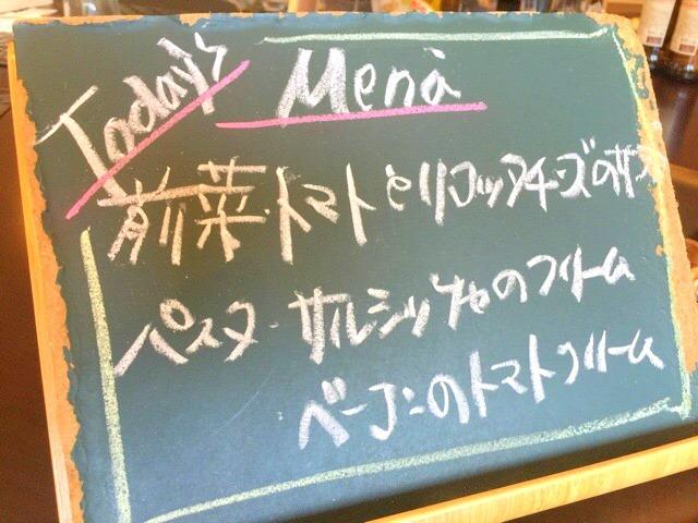 トラットリア ラ フォンテの本日のパスタ等はボードに書いています