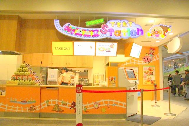 神戸アンパンマンミュージアム&モール内、アンパンマンのできたてステーション