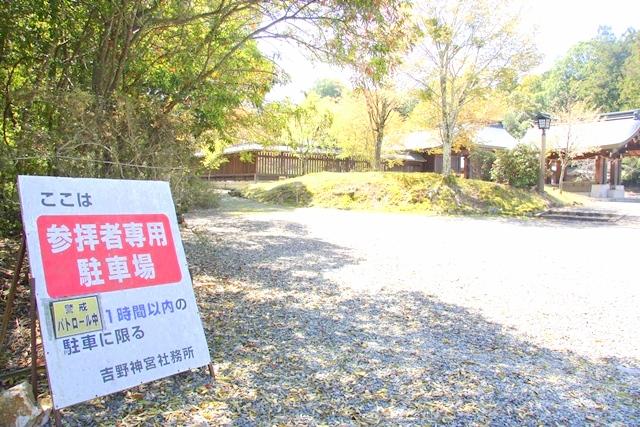 吉野神宮の駐車場
