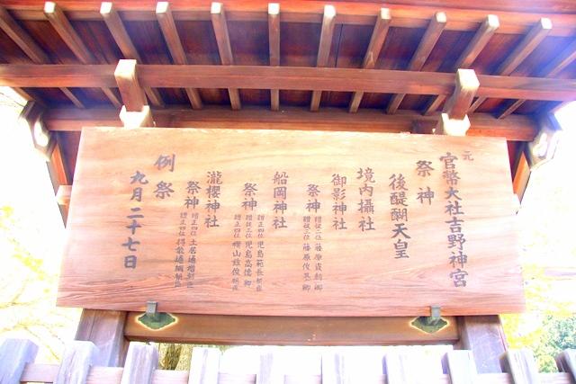 吉野神宮のご祭神は後醍醐天皇