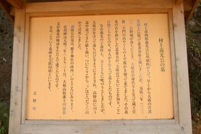 村上義光公の墓について