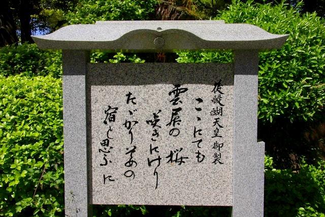 後醍醐天皇御製、南朝皇居吉水神社にて