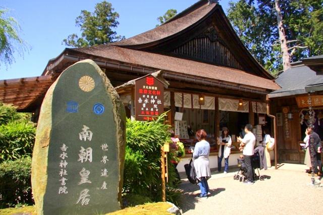 南朝皇居吉水神社書院
