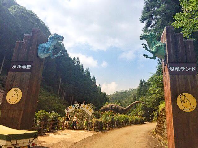 小原洞窟恐竜ランド入口