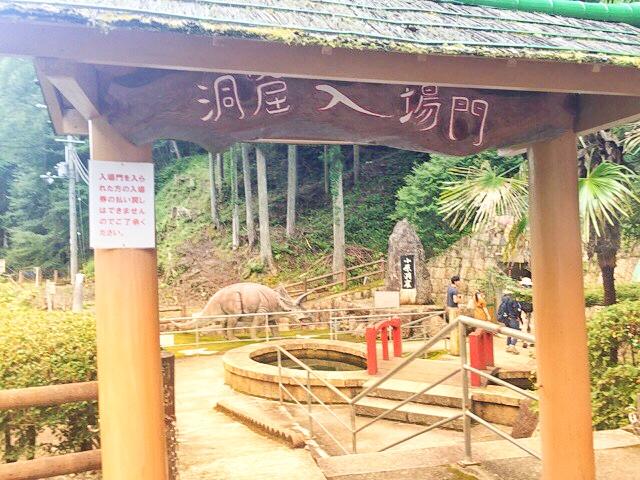 小原洞窟入場門