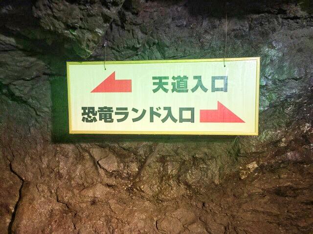 小原洞窟内の分かれ道