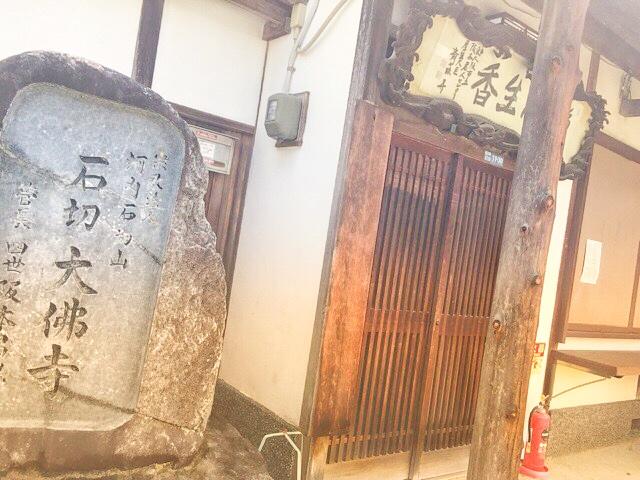 石切大仏寺