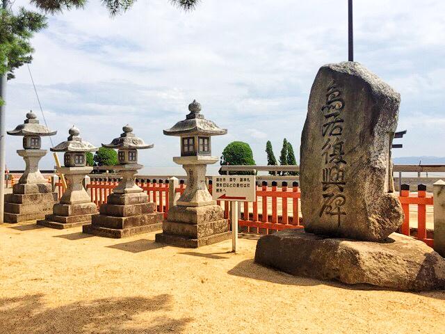 白髭神社鳥居復興碑